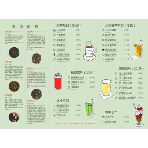 食品酒水单