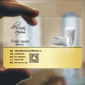 牙科医院名片模板
