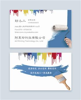 青色粉刷名片制作模板