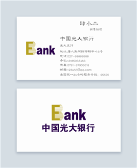 中国光大银行名片模版