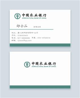 中国农业银行名片模版