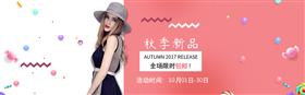 时尚女装夏季上新淘宝促销海报