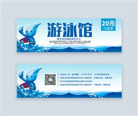 蓝色海豚游泳馆代金券