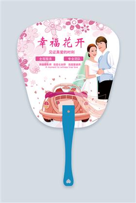 卡通粉色幸福花开见证真爱时刻广告扇