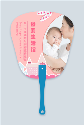粉色清新简约母婴生活馆宣传广告扇