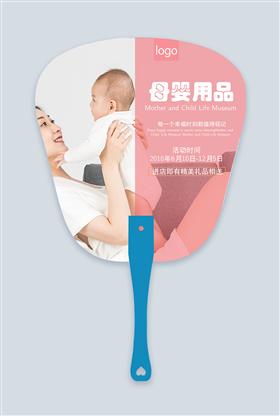 清新简约大气母婴用品宣传广告扇