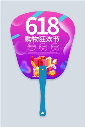 紫色简约渐变618超市促销宣传广告扇