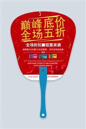 简约红色商超场促销宣传广告扇
