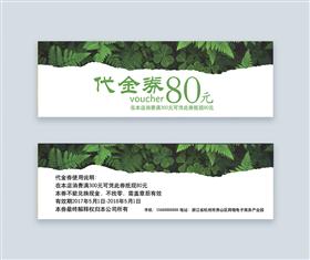 绿色植物天然代金券