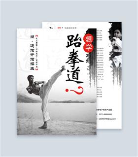 跆拳道海报宣传单页