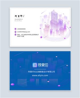 科技线条智慧城市房地产楼盘蓝紫色名片