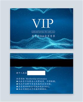 vip会员卡蓝色海洋水纹