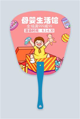 母婴生活馆宣传广告扇