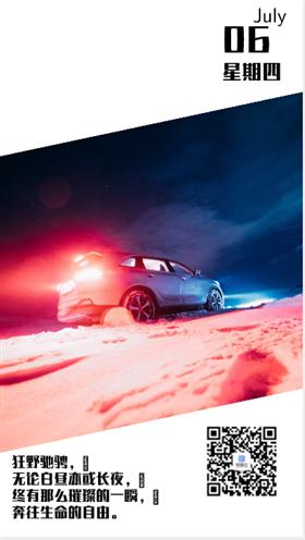 汽车红蓝创意杂志