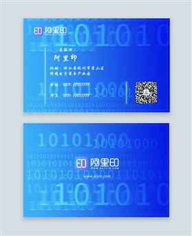 科技蓝二进制虚拟现实黑客名片