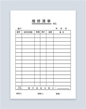 商务货物维修清单联单