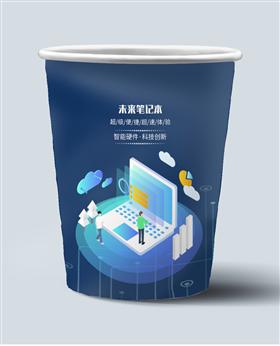 蓝色IT电脑纸杯