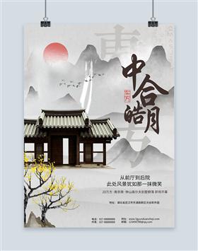 中国风中式地产宣传海报