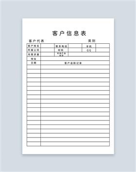 客户信息登记表联单