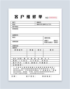 商品客户维修单联单