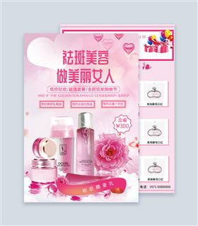 粉色清新袪班美容宣传单