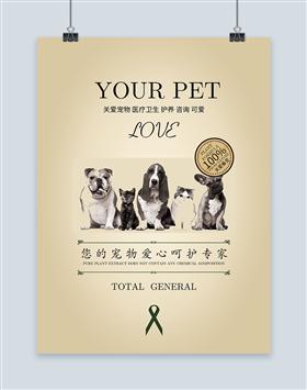 复古简约风宠物护理宣传海报