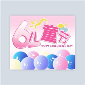 61儿童节快乐地贴