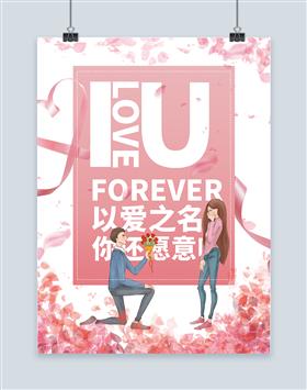 粉色情人节婚庆浪漫宣传海报