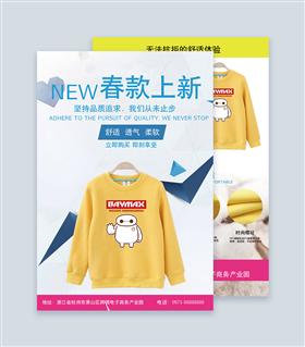 新品童装活动促销宣传单