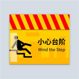黄色警示小心台阶地贴