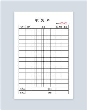 公司货物收货单联单