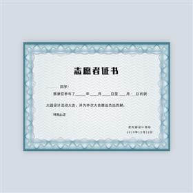 蓝色纹理志愿者证书