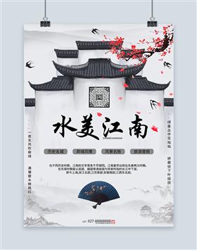 中国风水美江南房产宣传海报