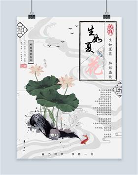 中国水墨风生如夏花宣传海报