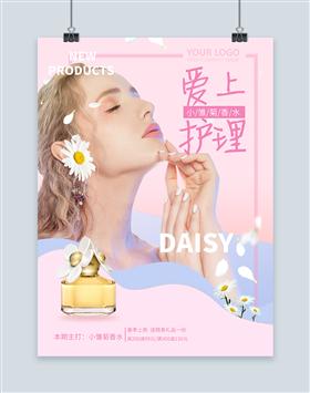 粉色爱上护理香水宣传海报