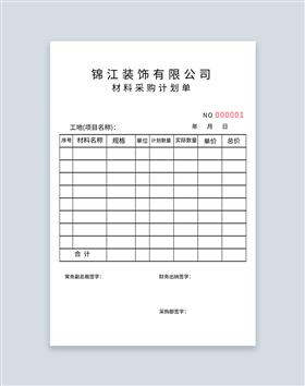 公司材料采购计划联单