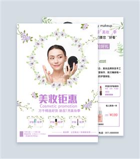 美妆促销活动宣传单