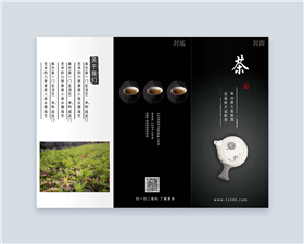黑白茶具商业宣传折页