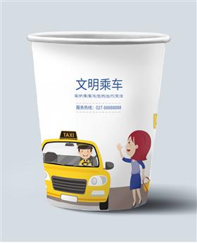 蓝色乘车交通运输纸杯