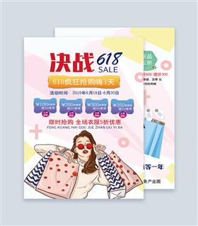 粉色扁平决战618服装促销宣传单