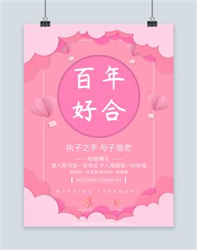 粉色少女心结婚宣传海报