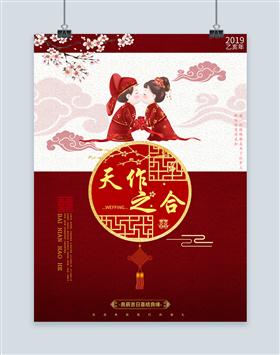 中国风天作之合婚庆宣传海报