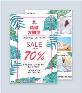夏日感恩大回馈服装行业销售促销传单