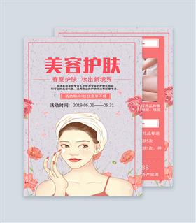 粉色清新美容养生会所美容宣传单