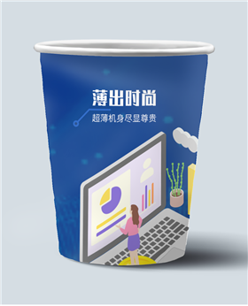 蓝色时尚IT电脑纸杯