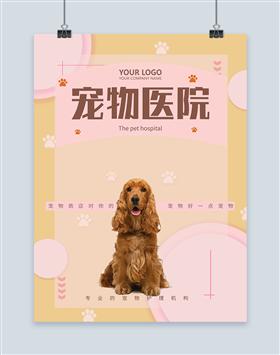 简约风格宠物医院宣传海报