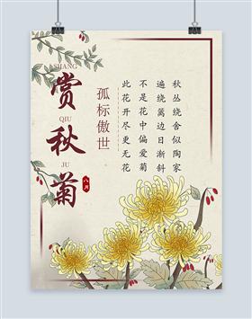 中国风水墨画赏秋菊海报