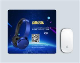 耳机高科技产品鼠标垫