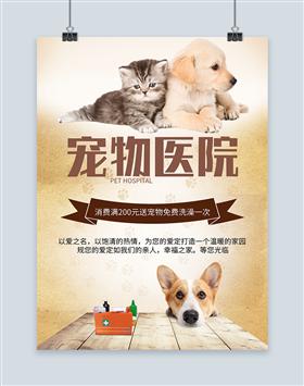 简约可爱风宠物医院宣传海报