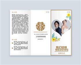 简约婚礼策划三折页
